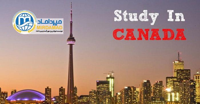 مدارک مورد نیاز پذیرش از دانشگاه های کانادا