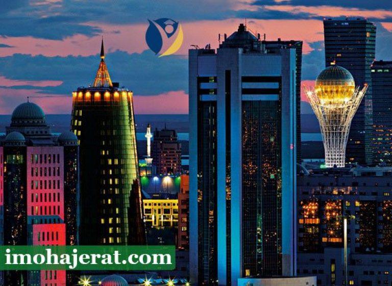اقامت قزاقستان