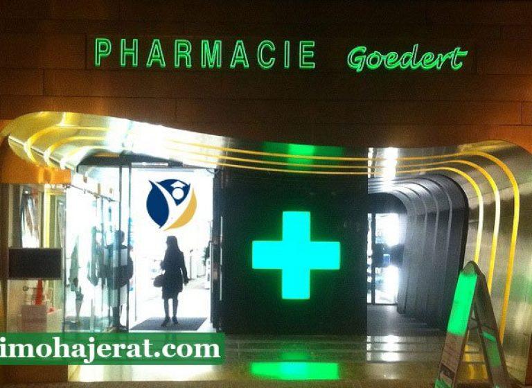 تحصیل داروسازی در لوکزامبورگ
