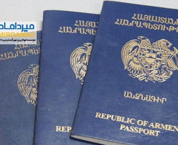 اعتبار و ارزش پاسپورت ارمنستان