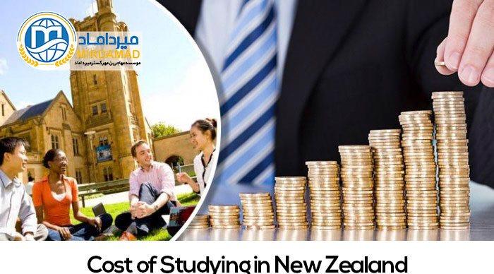 هزینه تحصیل در نیوزلند