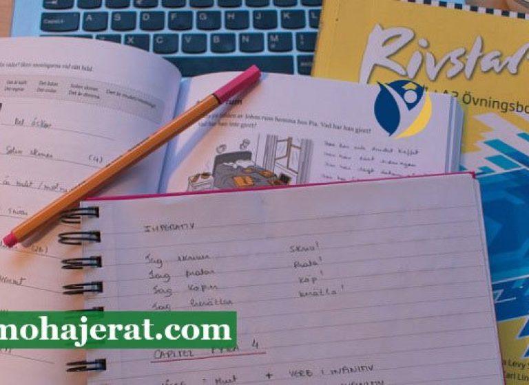 تحصیل رایگان در سوئد بدون مدرک زبان