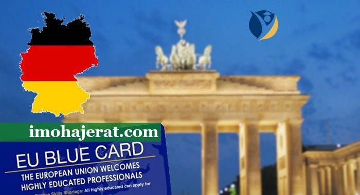 کارت آبی آلمان