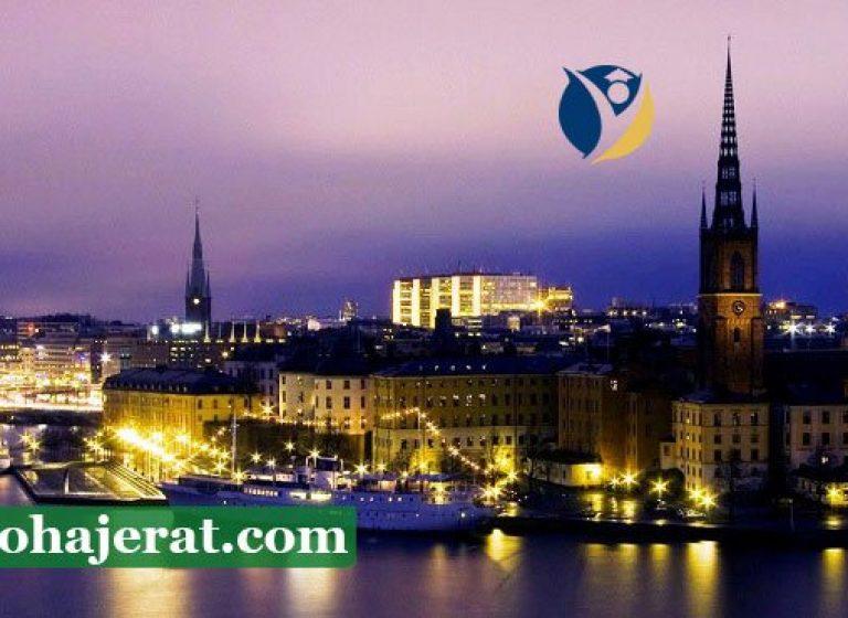 مهاجرت به سوئد از طریق تحصیل