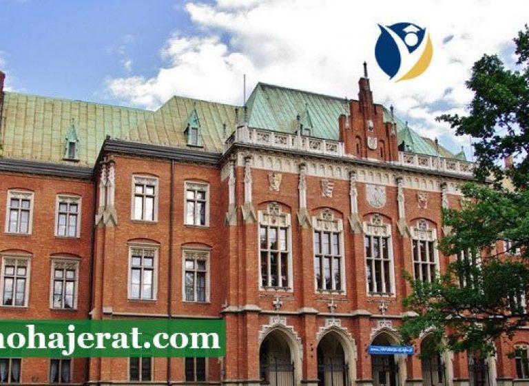 دانشگاه پزشکی کراکوف لهستان