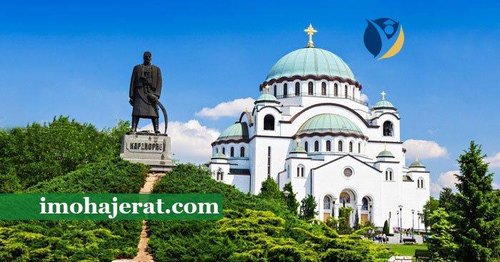 شرایط زندگی در صربستان