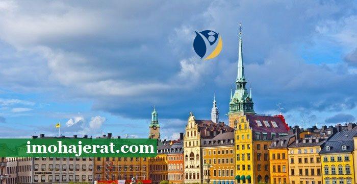 تجربه ی زندگی در سوئد
