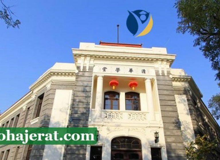 بورسیه کارشناسی ارشد در چین