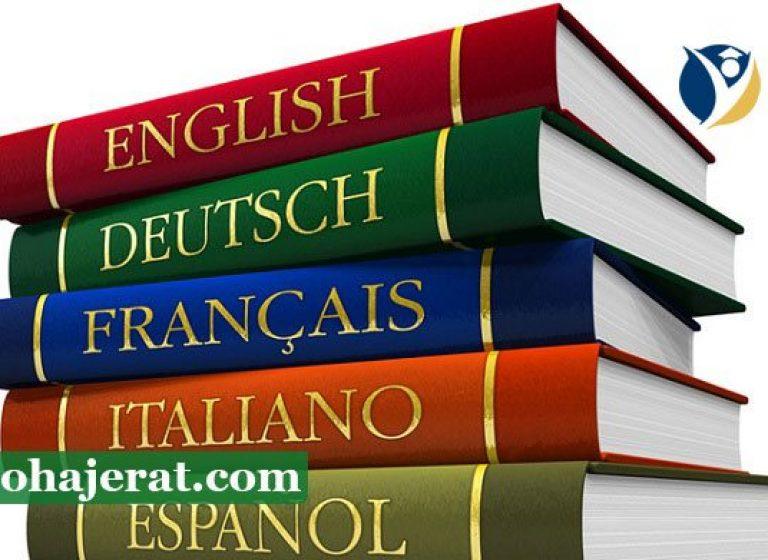 دوره های زبان آفریقای جنوبی