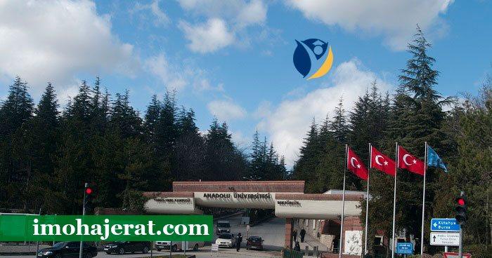 تحصیل در دانشگاه دولتی ترکیه