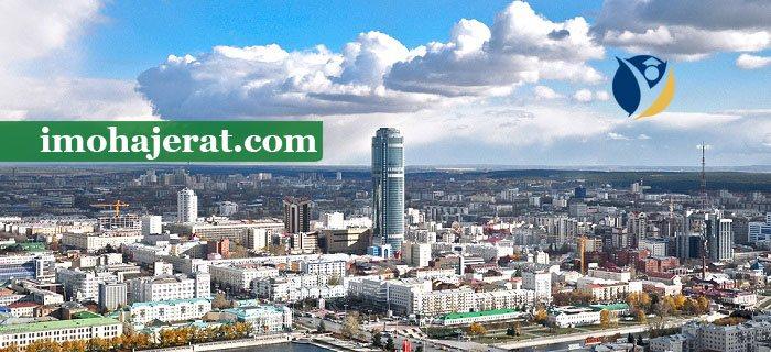 بهترین شهر روسیه