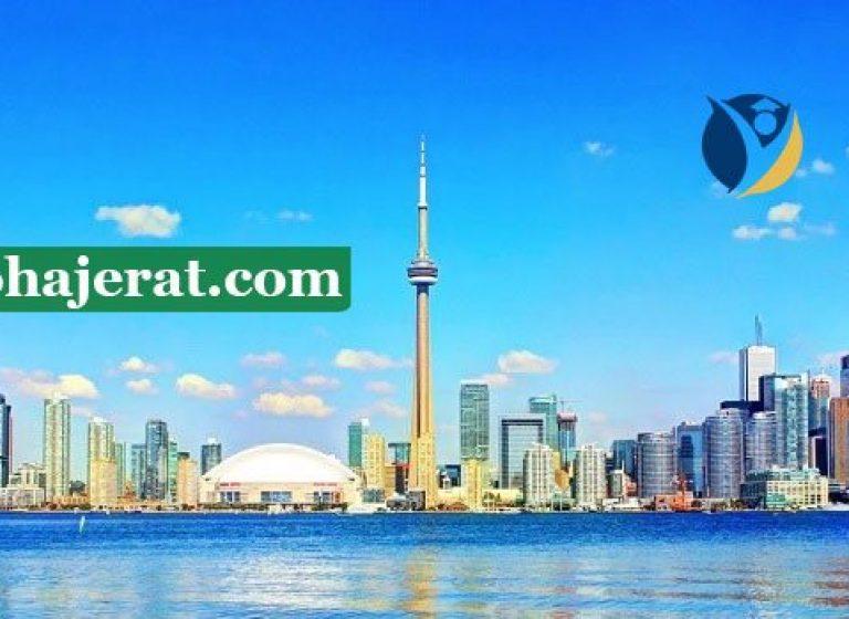 موسسه اعزام دانشجو به کانادا در شیراز