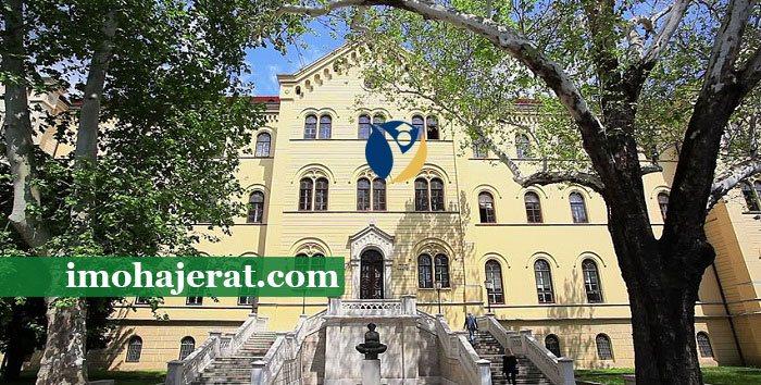 دانشگاه زاگرب کرواسی
