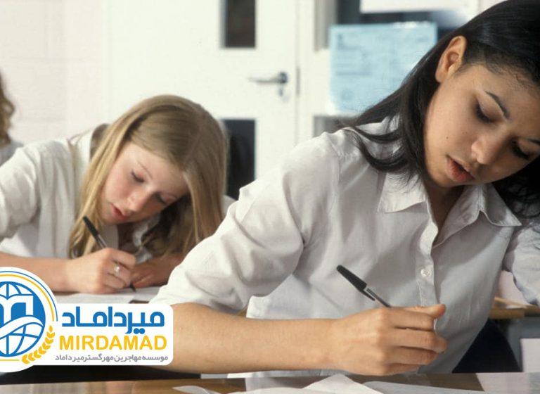 تحصیل در مدارس بین المللی اروپا