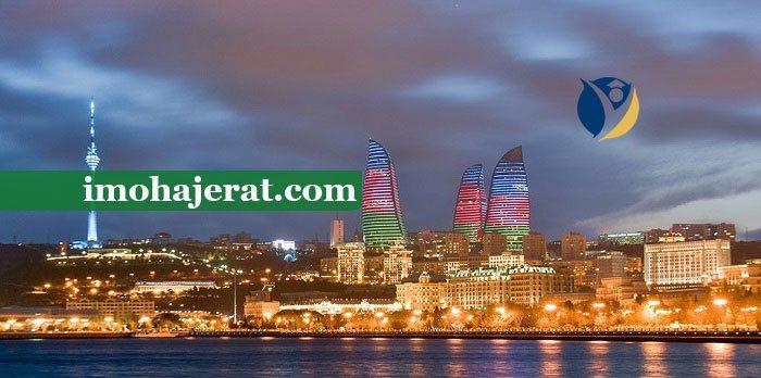 ویزای دانشجویی باکو