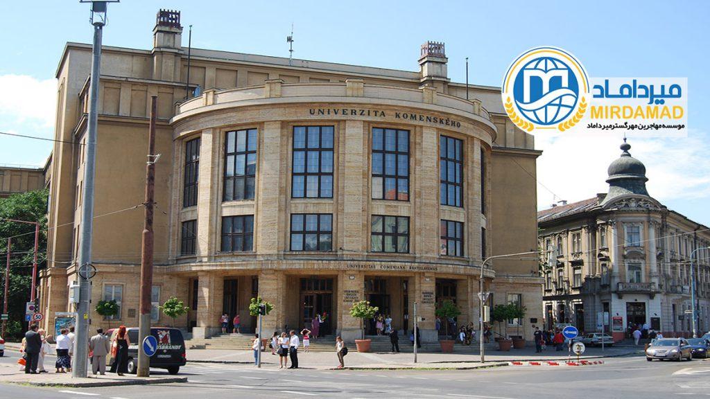دانشگاه کمنیوس براتیسلاوا