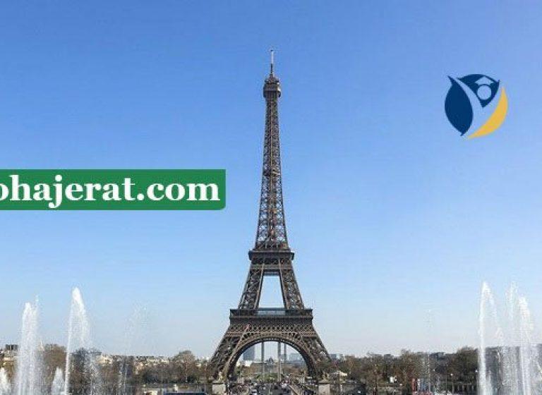 شرایط بورسیه تحصیلی کشور فرانسه