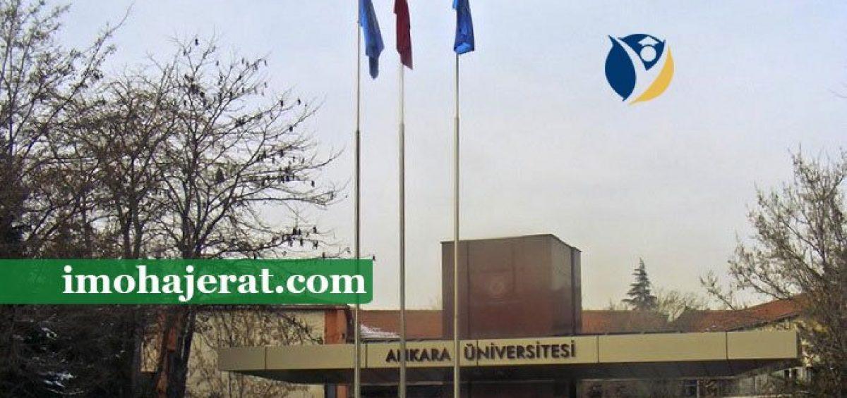 دانشگاه غازی آنكارا