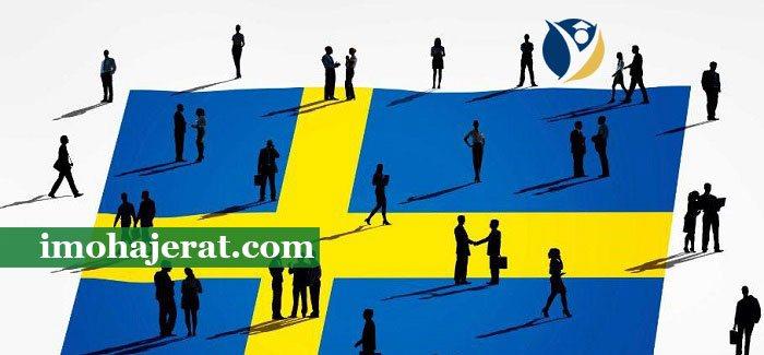 چگونگی مهاجرت به سوئد