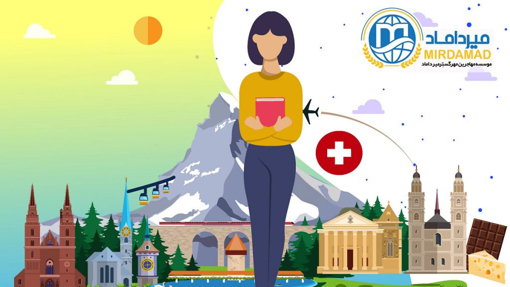 تحصیل در مقطع دکتری در سوئیس