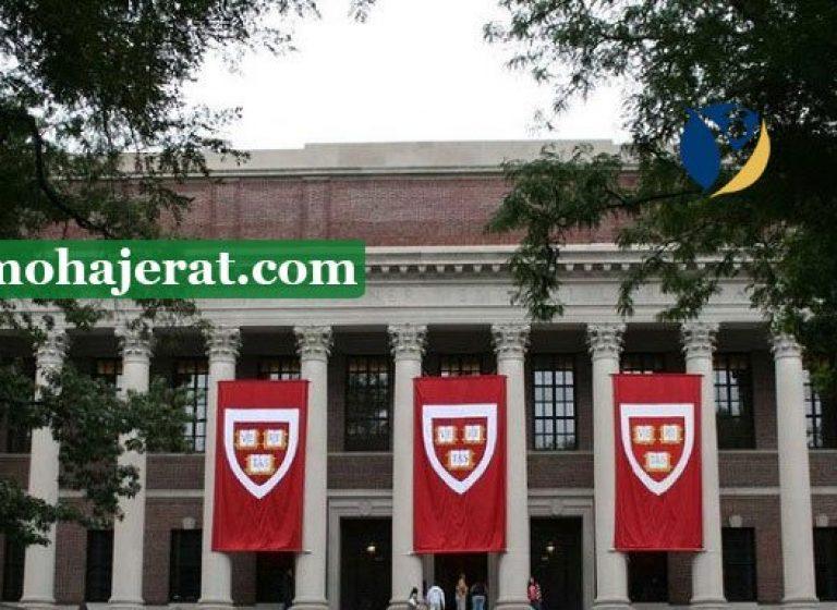شرایط تحصیل در دانشگاه هاروارد