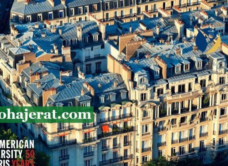 دانشگاه آمریکایی پاریس