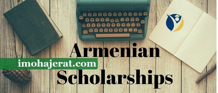 بورسیه تحصیلی ارمنستان
