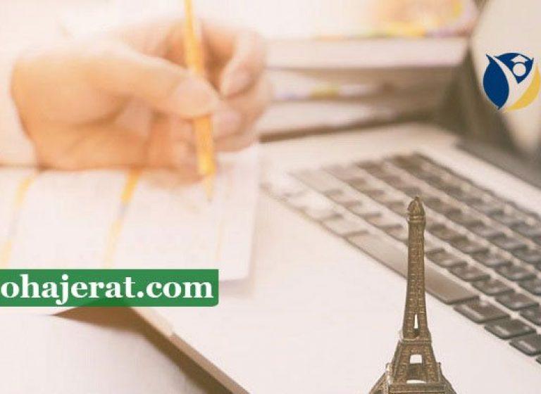 ویزای دانش آموزی فرانسه
