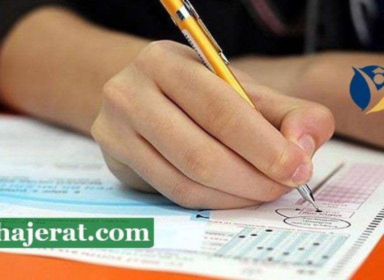 آزمون ورودی دانشگاه ترکیه