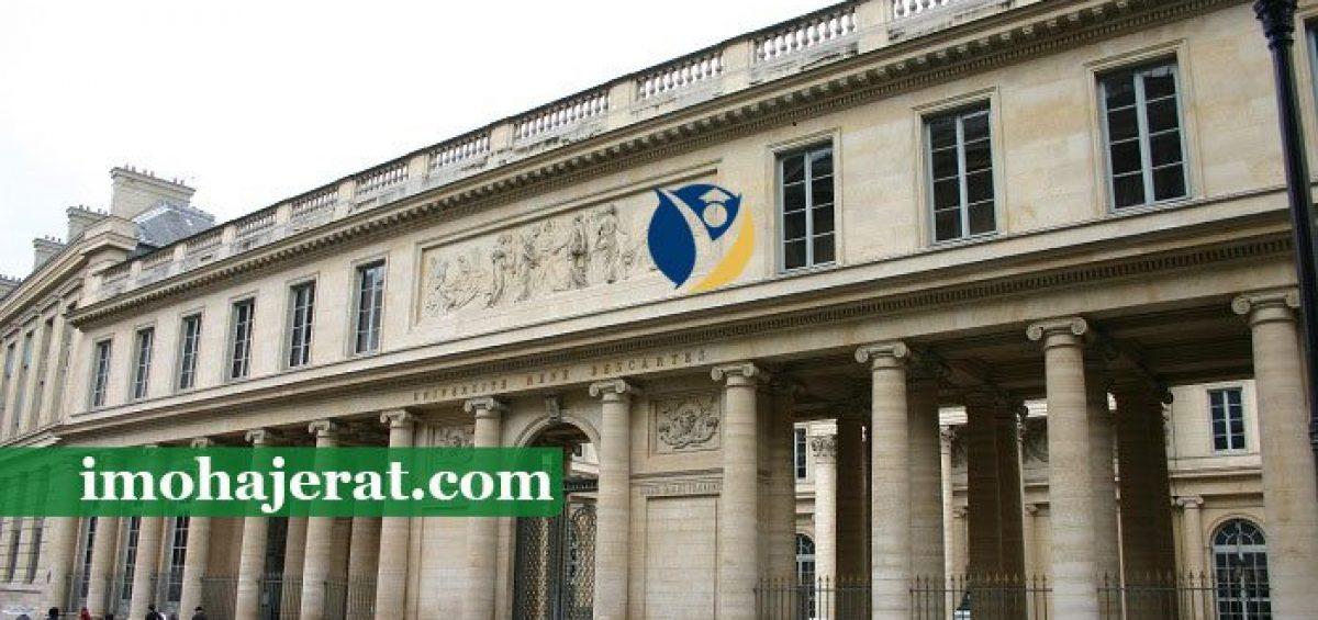 دانشگاه دکارت پاریس
