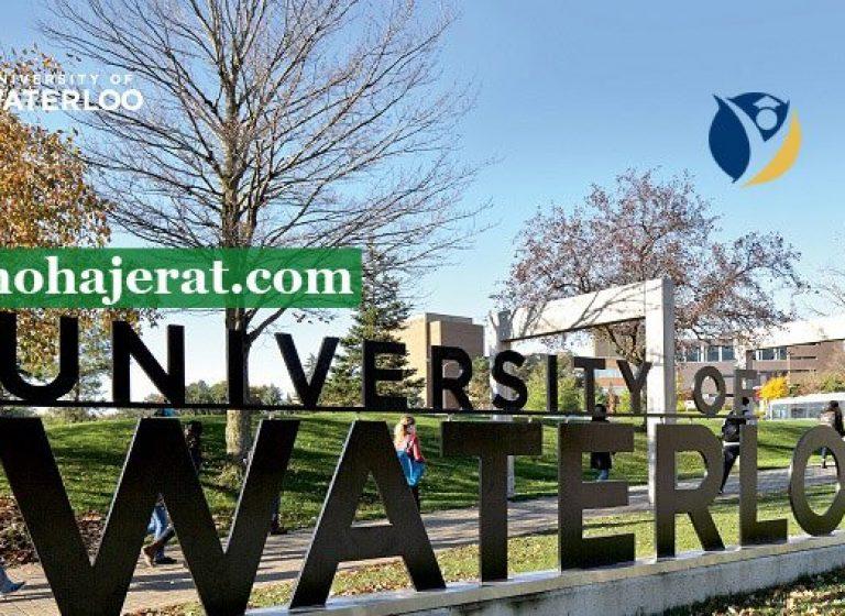 دانشگاه واترلو در کانادا