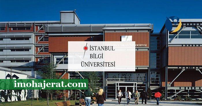 معرفی دانشگاه های خصوصی استانبول