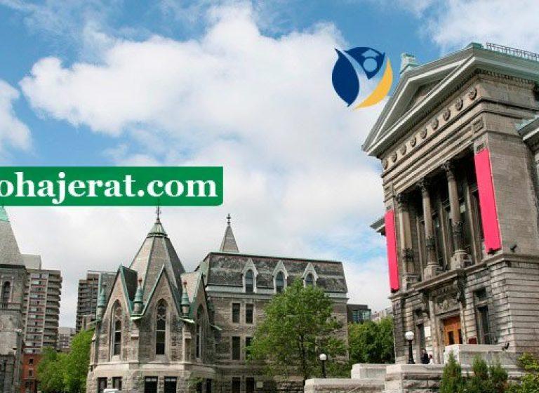 دانشگاه مک گیل مونترال کانادا