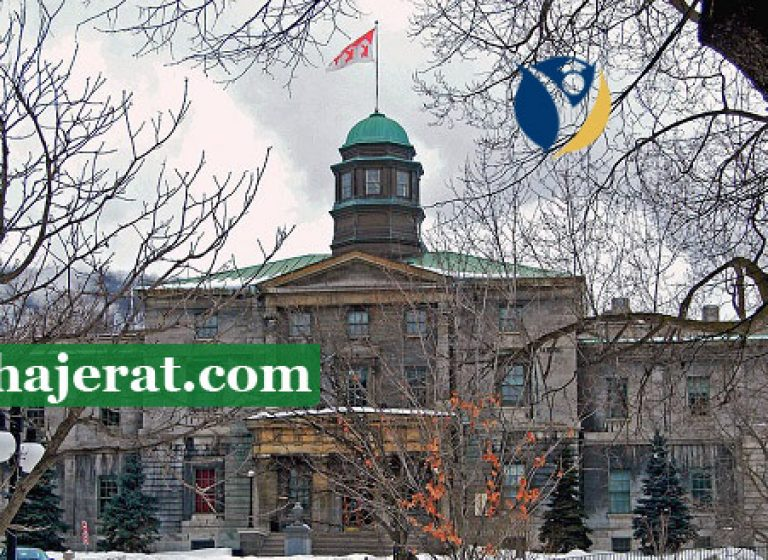 بورسیه دانشگاه مک گیل کانادا