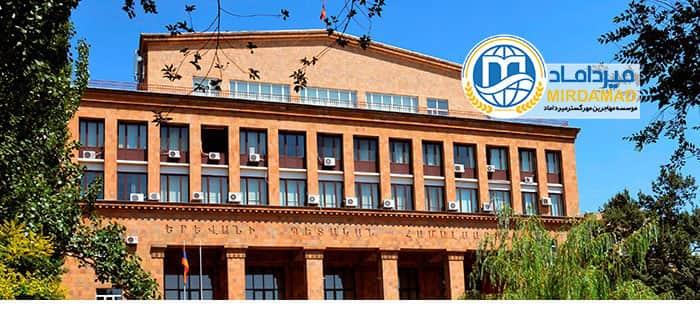 مدارک مورد نیاز پذیرش از دانشگاه های ارمنستان
