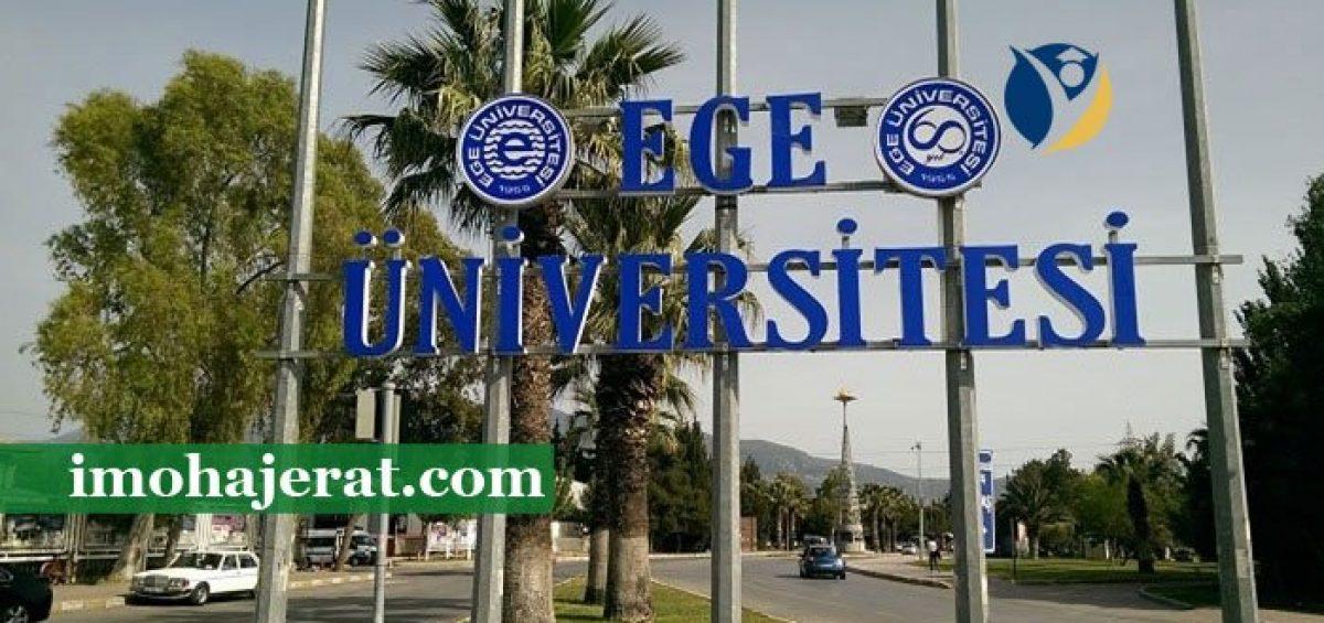 شهریه دانشگاه اژه ترکیه
