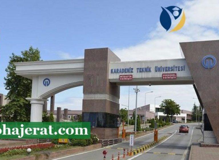 دانشگاه کارادنیز ترابزون