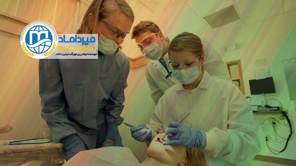 صفر تا صد تحصیل دندانپزشکی در برزیل