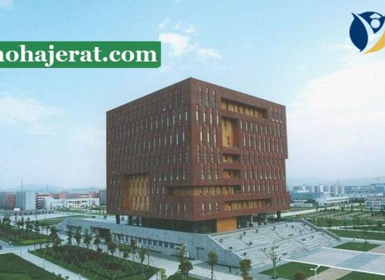 دانشگاه زیجیانگ چین