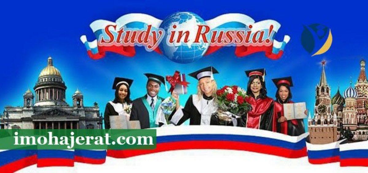 مزایای تحصیل در روسیه