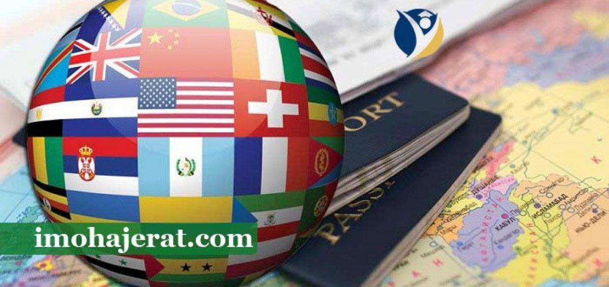 بهترین کشورها برای مهاجرت