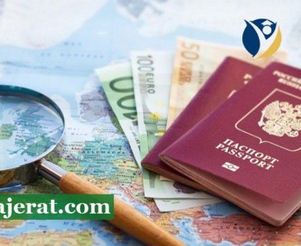 ارزانترین راه مهاجرت به اروپا