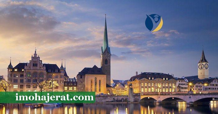 تجربه تحصیل در سوئیس