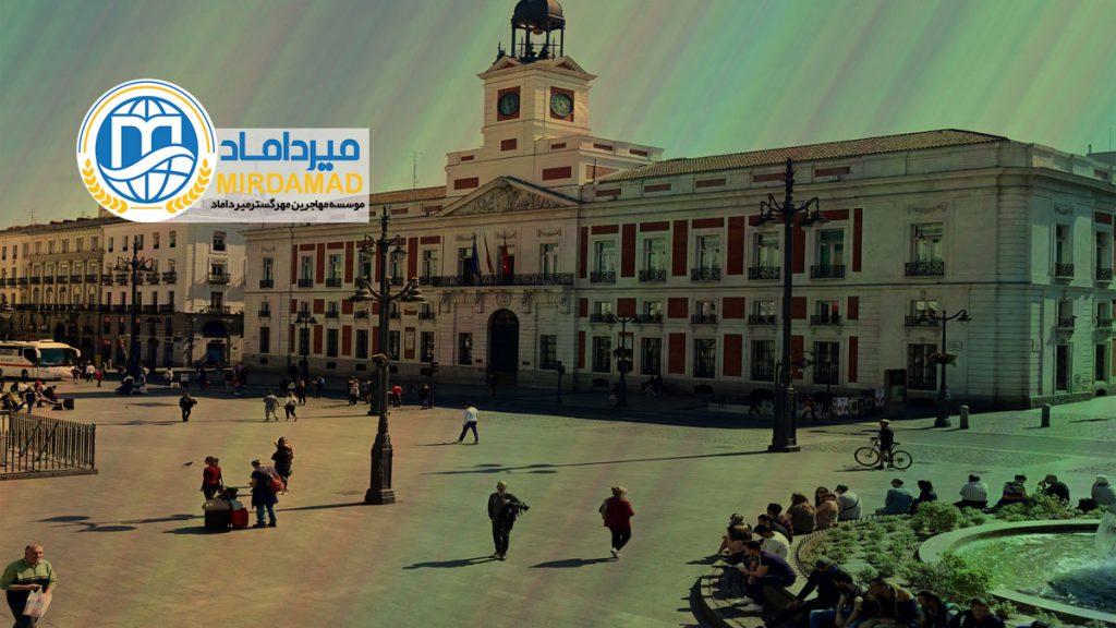 تحصیل رایگان در اسپانیا