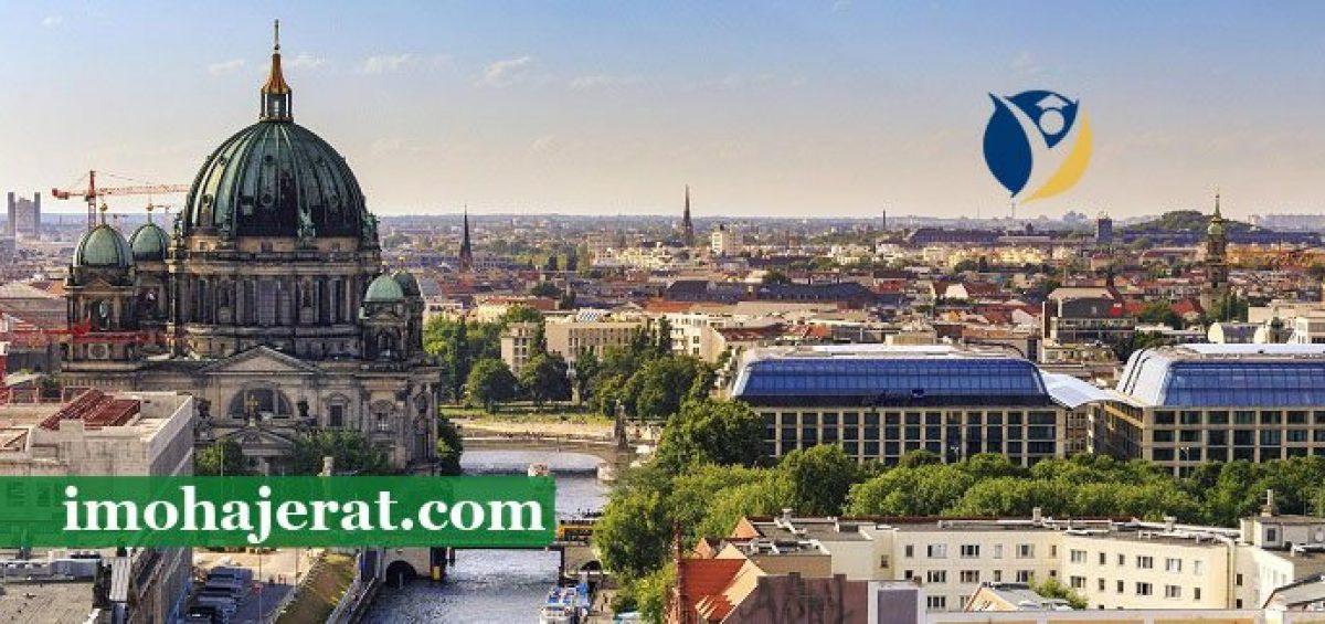 مهاجرت به آلمان از طریق سرمایه گذاری