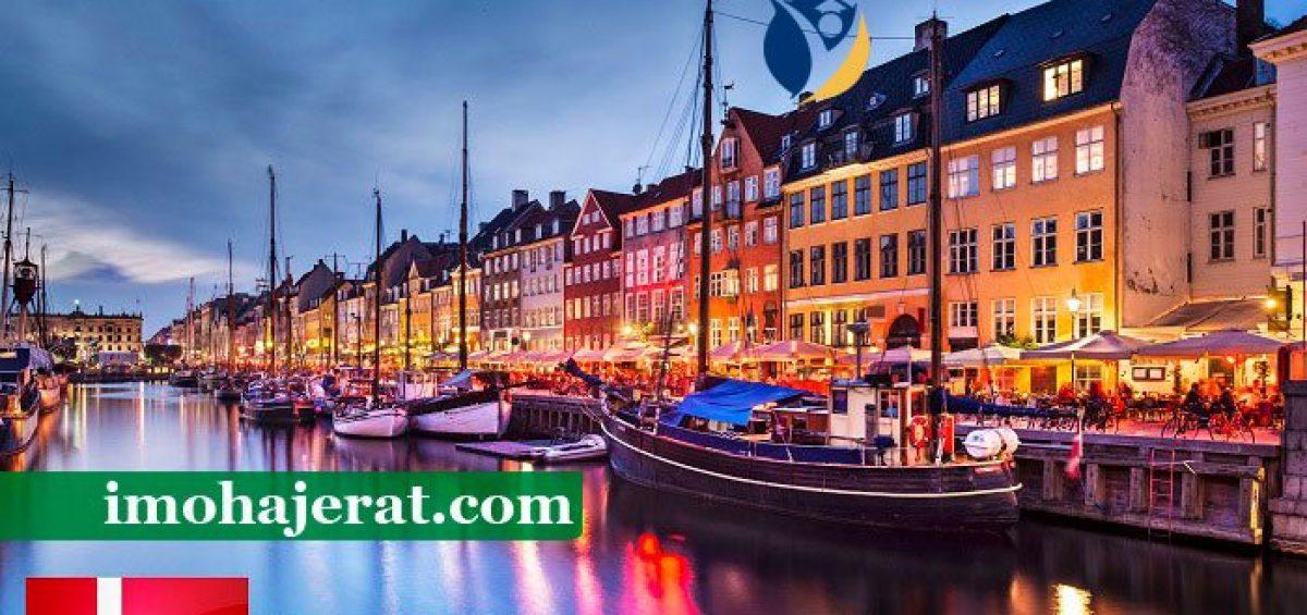تحصیل در دانمارک 2018