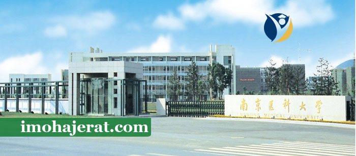دانشگاه پزشکی نانجینگ چین