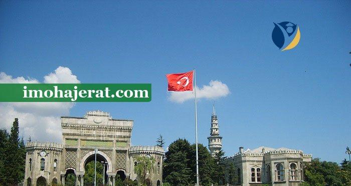 هزینه تحصیل در دانشگاه خصوصی ترکیه