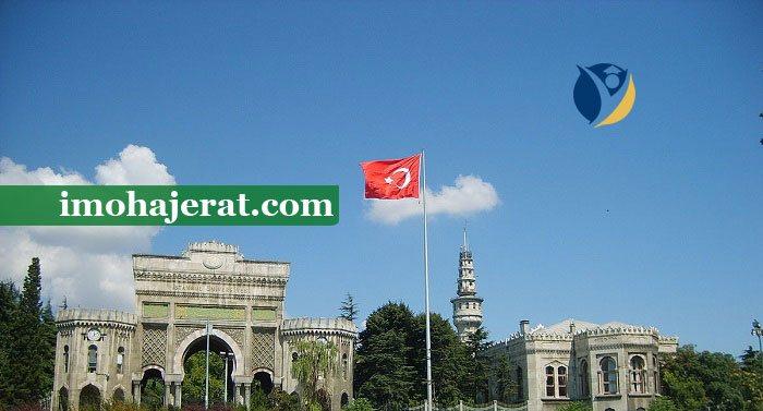 دانشگاه های خصوصی در ترکیه