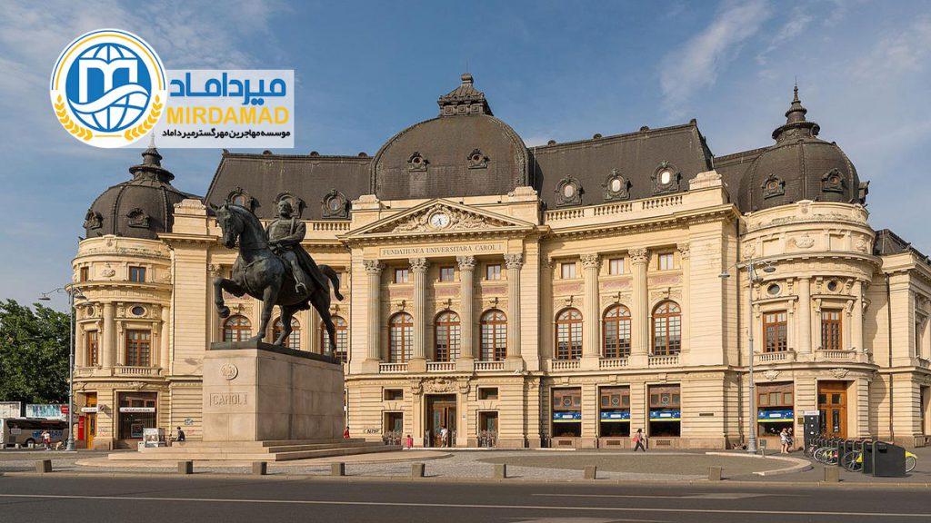 بهترین دانشگاه های رومانی